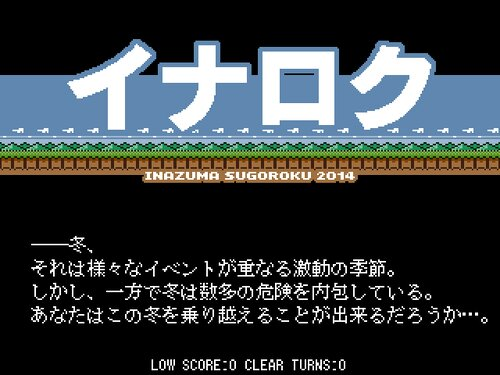 イナロク2014 Game Screen Shot2