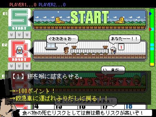 イナロク2014 Game Screen Shot5