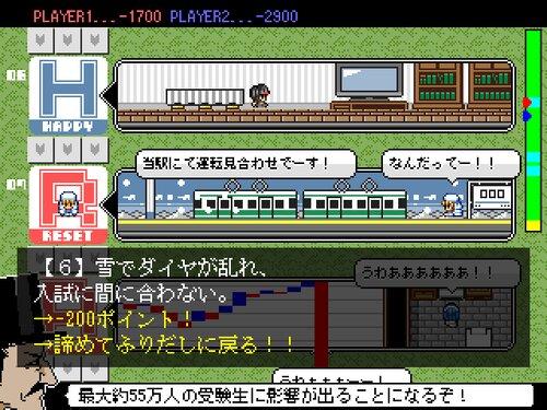 イナロク2014 Game Screen Shots