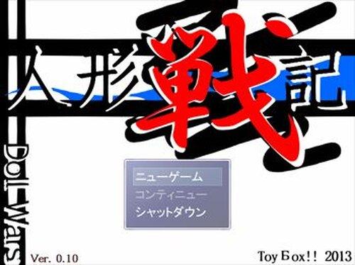 人形戦記 お試し版 Game Screen Shot2