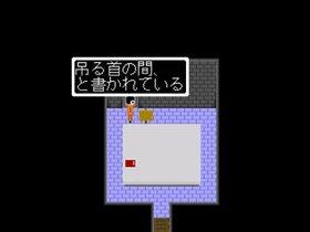 多罪債務者 -3- Game Screen Shot5