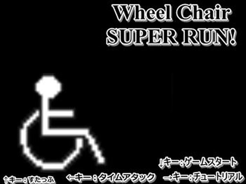 【2.00】Wheel Char Super RUN! Game Screen Shot2