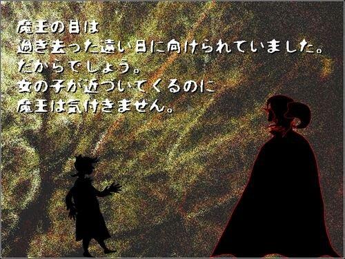 人間ぎらいの魔王 Game Screen Shot