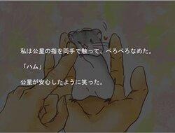 あなたの手のひらの上で