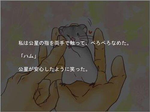 あなたの手のひらの上で Game Screen Shots