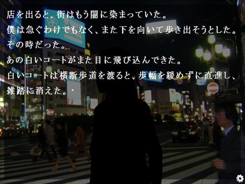 白いコートの女 Game Screen Shot1