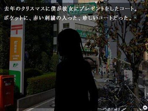 白いコートの女 Game Screen Shot2