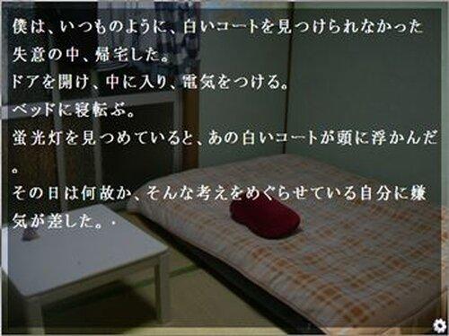 白いコートの女 Game Screen Shot3