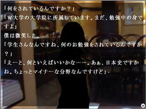 白いコートの女 Game Screen Shot4