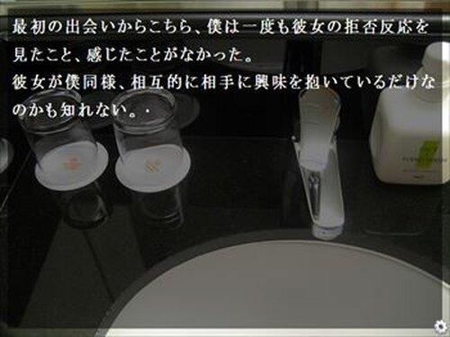 白いコートの女 Game Screen Shot5