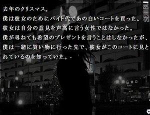 白いコートの女 Game Screen Shot