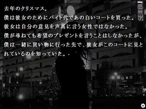 白いコートの女 Game Screen Shots