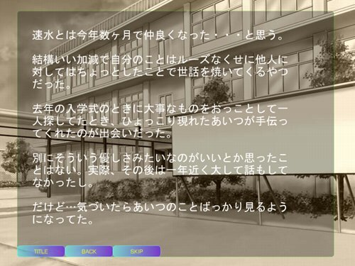 優しい嘘 ~not possible to become honest~ Game Screen Shot1