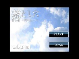 落とし穴~無限ループ~ Game Screen Shot2