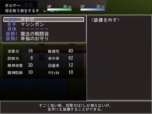 母を助ける為、人類を救う為 ~魔王制覇作戦!~ Game Screen Shot4