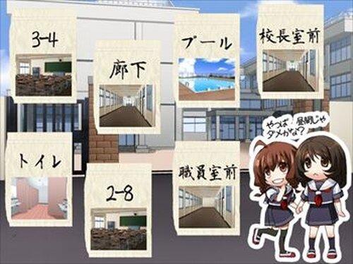 狐憑き学園 七不思議(リメイク版) Game Screen Shot2