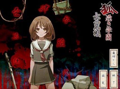 狐憑き学園 七不思議(リメイク版) Game Screen Shots