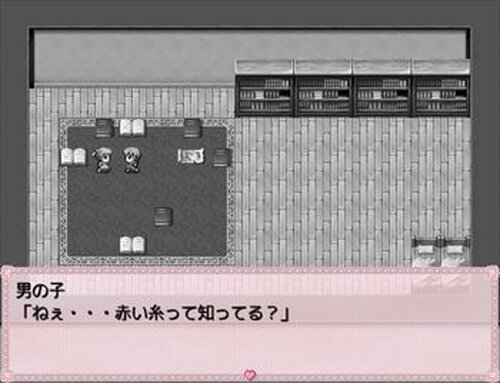 赤い糸[体験版] Game Screen Shot3