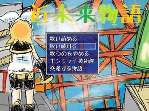 近未来物語 Game Screen Shot2