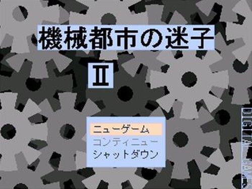 機械都市の迷子 Game Screen Shot2
