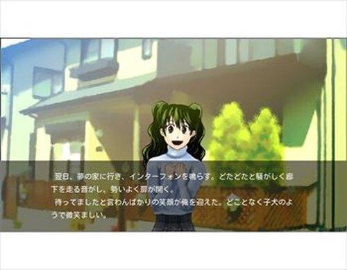Mix Service~黒と白の恋祭~ Game Screen Shots