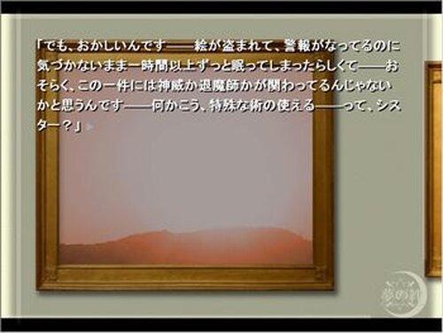 夢の絆 Vivid Scarlet Game Screen Shot3