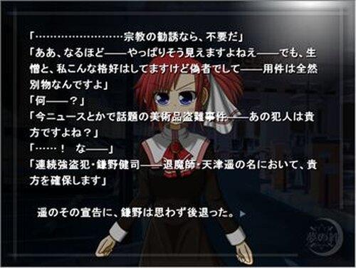 夢の絆 Vivid Scarlet Game Screen Shot4