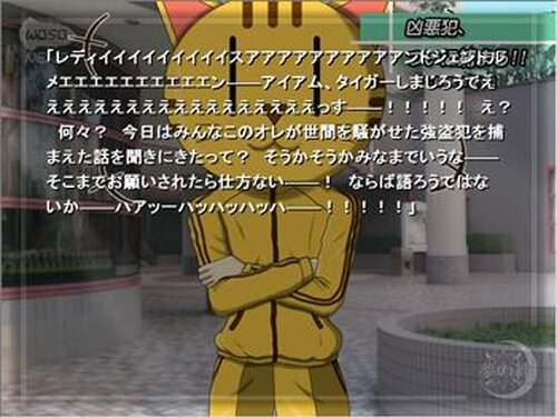 夢の絆 Vivid Scarlet Game Screen Shot5