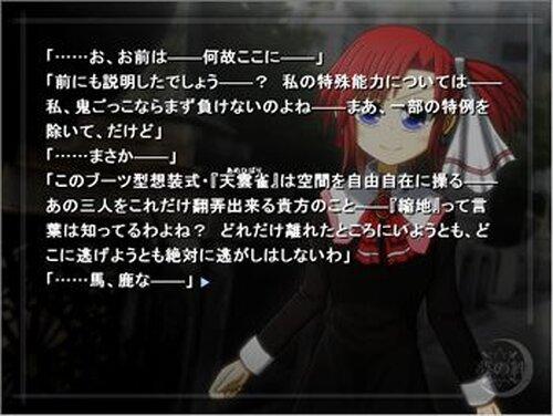夢の絆 Vivid Scarlet Game Screen Shots