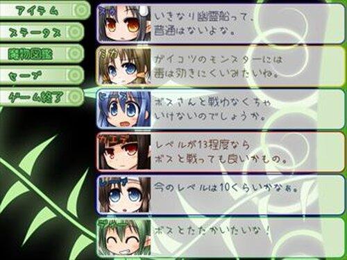 ばにてぃくらうん Game Screen Shot5