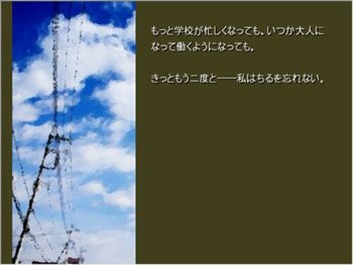 ちる Game Screen Shot5