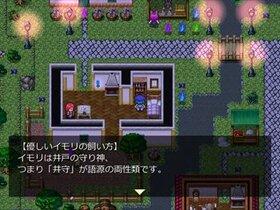 妖かし問屋村の夢浮橋 Game Screen Shot4