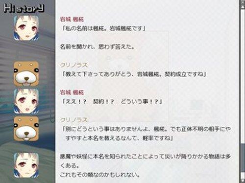 ダミー×ラブ Game Screen Shot5