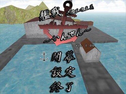 艦戦 ~かんせん~ Game Screen Shots