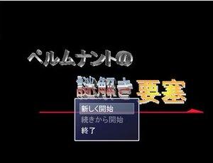 ペルムナントの謎解き要塞 Game Screen Shot