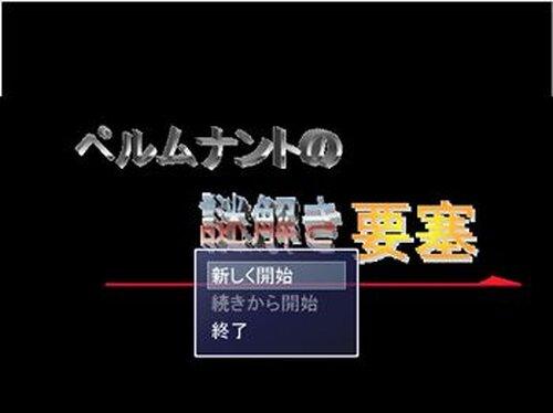 ペルムナントの謎解き要塞 Game Screen Shots