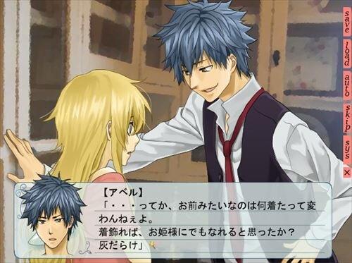 灰だらけは恋をする Game Screen Shot1