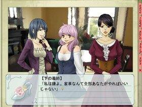 灰だらけは恋をする Game Screen Shot2