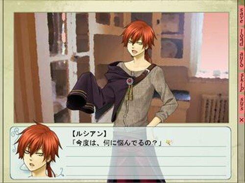 灰だらけは恋をする Game Screen Shot4