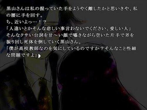 愛より深い何かが二人を祝福してくれるから Game Screen Shot5