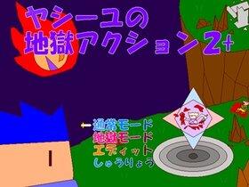 ヤシーユの地獄アクション2+ Game Screen Shot2