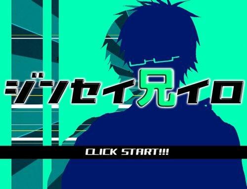 ジンセイ兄イロ Game Screen Shot1