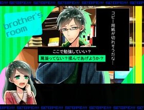 ジンセイ兄イロ Game Screen Shot4
