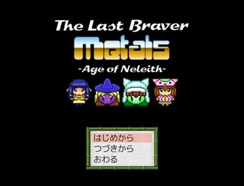 The Last Braver:Metals -Age of Neleith- Game Screen Shots