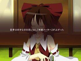 縁側の霊夢さん Game Screen Shot4