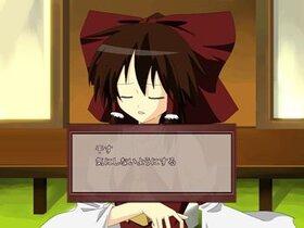 縁側の霊夢さん Game Screen Shot5