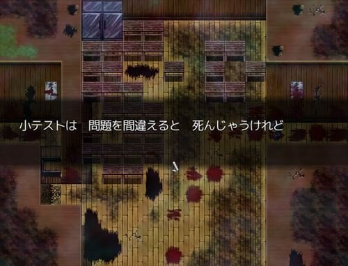 恐怖教室 ~分数~ (ver.4.30) Game Screen Shot1
