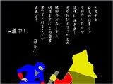 忍者ミッション魔街道