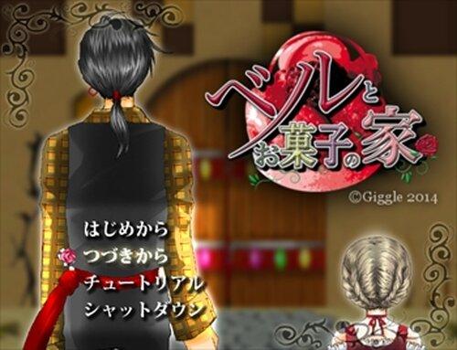 【ベルとお菓子の家_R】 Game Screen Shot2