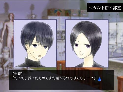 チョウゴウオカルト~たのしい人体実験~ Game Screen Shot1